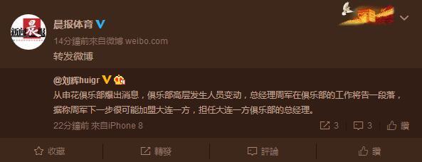 曝申花周军将离职 申花上赛季最终捧得足协杯冠军周军功不可没