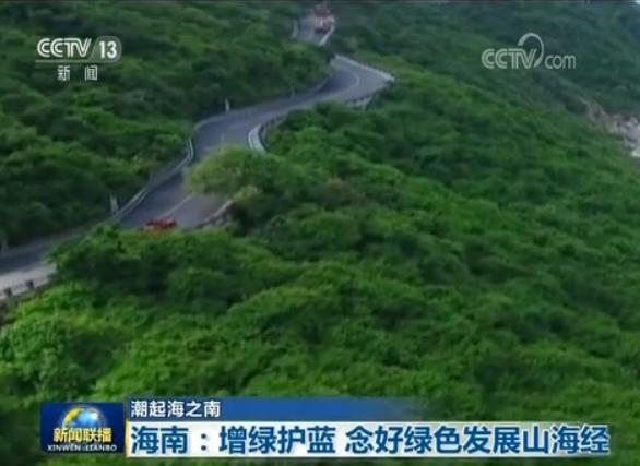 海南:增绿护蓝 念好绿色发展山海经