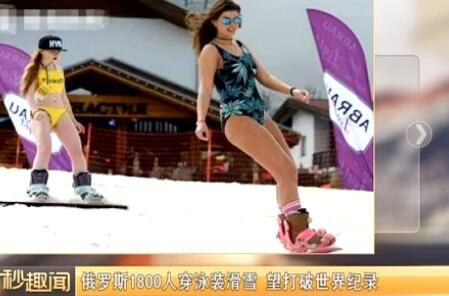 战斗民族!1800人泳装滑雪 大长腿比基尼