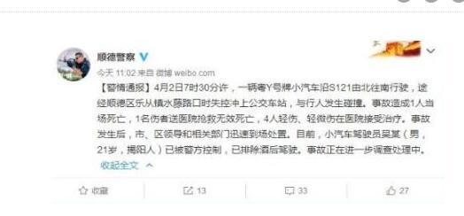 广东汽车撞公交站致2死4伤 司机已被警方控制