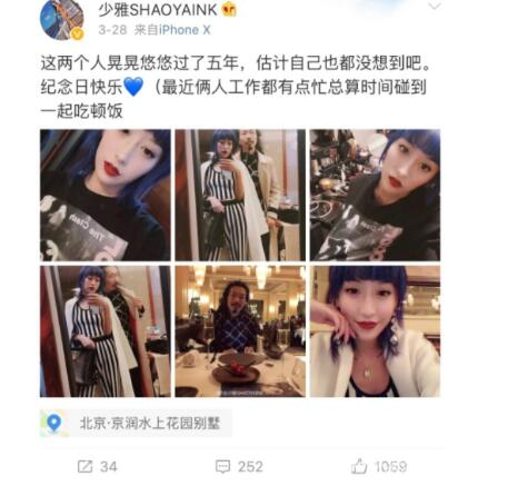 臧鸿飞曝婚内出轨 女友发文庆祝和臧鸿飞五周年纪念日露端倪!