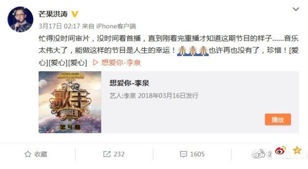 原因曝光洪涛离职湖南卫视 这也意味着《歌手》下一季极有可能停播