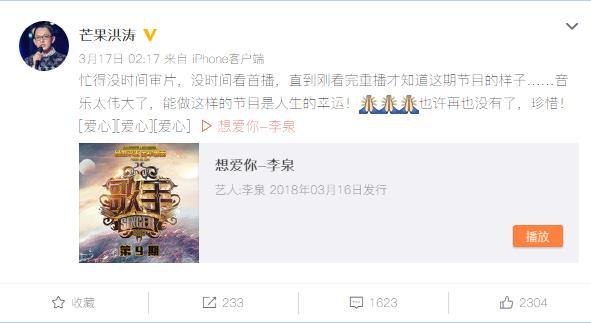 洪涛离职湖南卫视 网曝其离职申请确实已获批准