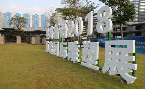 """2018博鳌国际雕塑展开幕 90余件展品诠释""""丝路新语"""""""