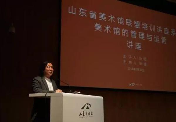 冯远:美术馆的管理与运营