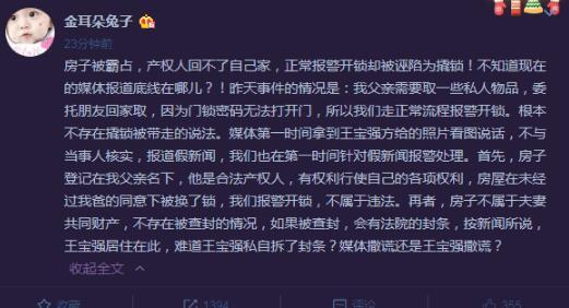 马蓉回应撬锁质疑 两名男子被曝出因私自撬锁被带至派出所