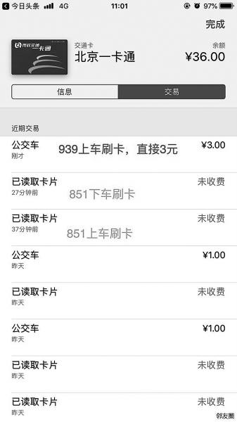 用苹果手机刷卡乘公交 操作不当会有多扣钱情况
