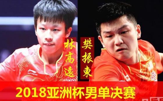 樊振东朱雨玲勇夺2018日本亚洲杯冠军,林高远陈梦获得亚军