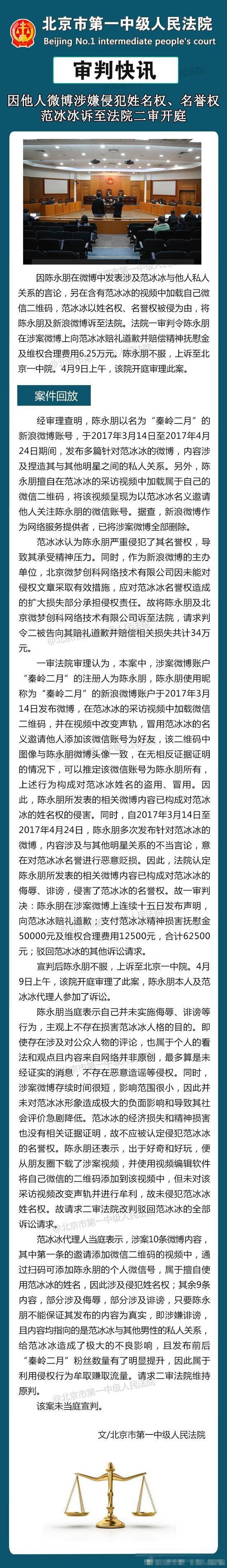 """范冰冰姓名权二审 """"秦岭二月""""陈永朋在采访视频中加载自己的二维码"""