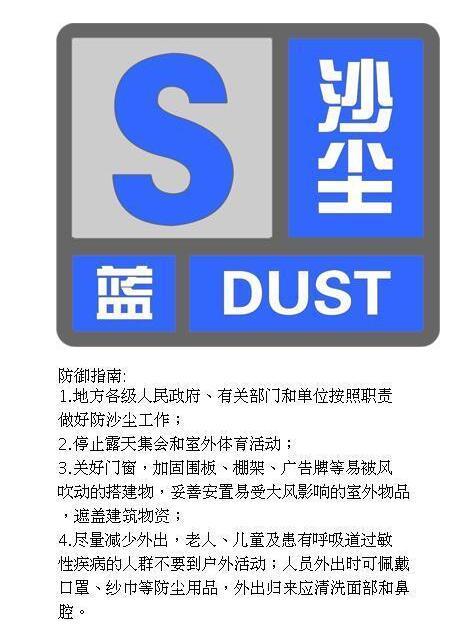 9日16时北京发布大风预警 将出现浮尘或扬沙天气