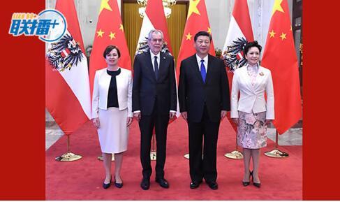 """奥地利总统对华""""历史性访问""""释放什么信号"""