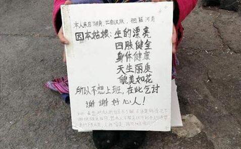 """画面辣眼!丽江现奇葩乞讨女 奇葩""""丽江网红""""乞讨文案火了!"""