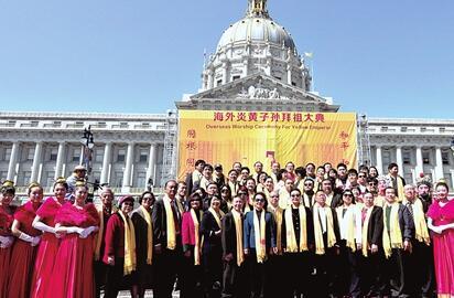 美国:华人遥拜轩辕黄帝 三月三,海外炎黄子孙拜轩辕