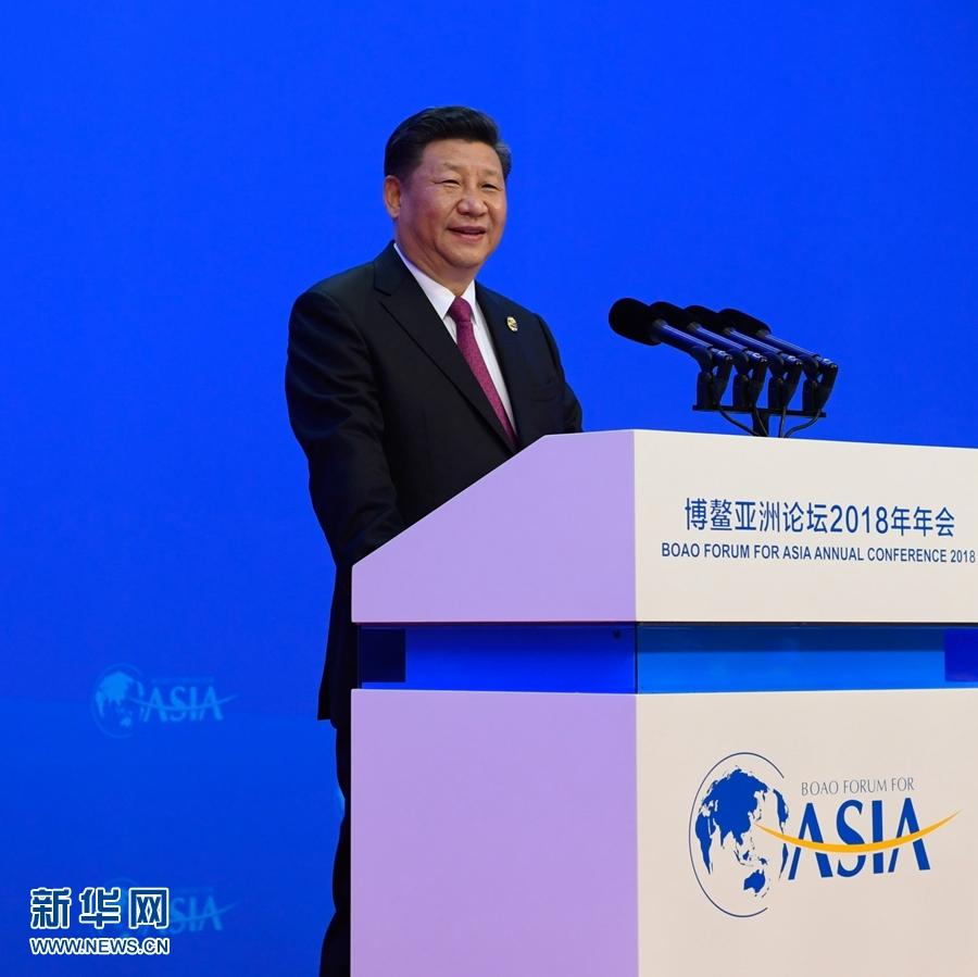 新华社评论员:中国改革开放一定能成功——一论习近平主席在博鳌亚洲论坛2018年年会开幕式主旨演讲