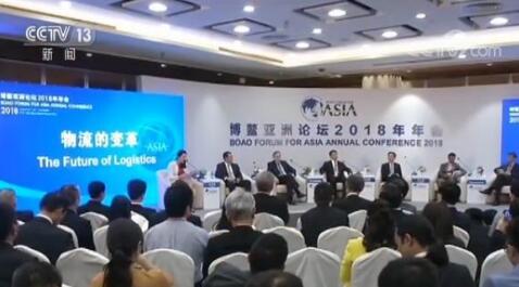 """博鳌亚洲论坛2018年年会:""""一带一路""""给全球贸易带来新机遇"""