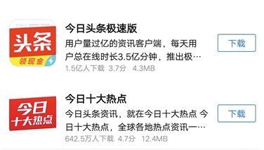"""永久关停内涵段子!""""今日头条""""网站整改消息备受关注"""