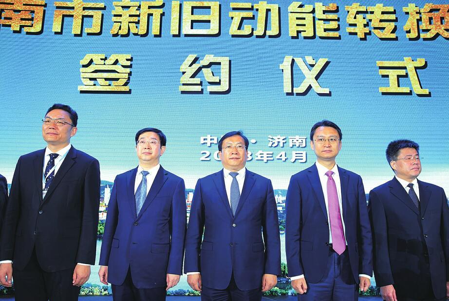 济南设立新旧动能转换基金 王忠林出席推介会暨签约仪式