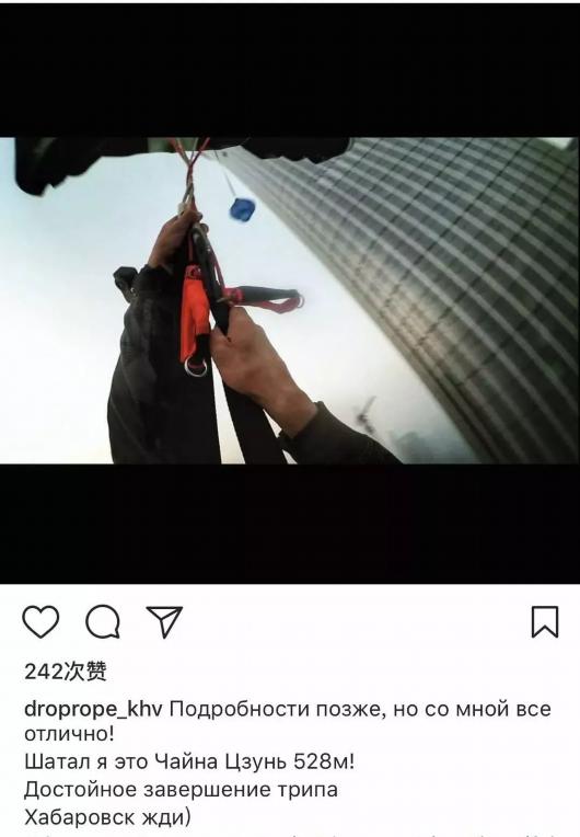 胆大包天!老外中国尊上跳伞 不料被警察叔叔带走关了10天