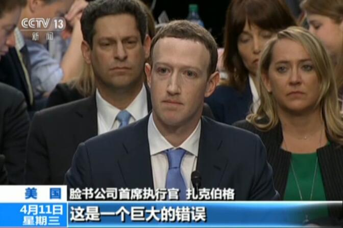 """扎克伯格国会听证直接回应用户数据泄露案 结果""""脸书""""股价上涨了4%"""
