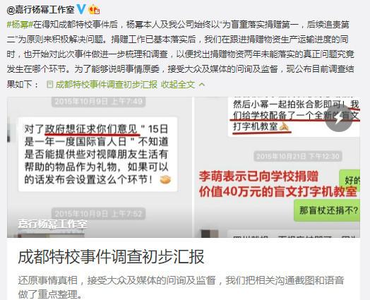 杨幂工作室声明 网传承诺的100根盲杖50台盲人打字机至今未兑付