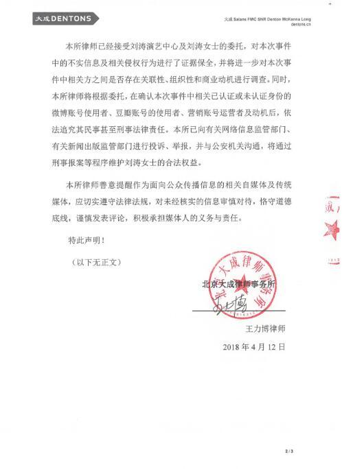 """刘涛工作室声明 严厉斥责""""刘涛睡小鲜肉、刘涛出轨""""谣言"""