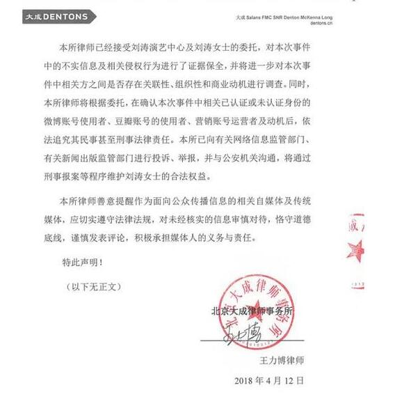 刘涛工作室声明 针对刘涛出轨、睡小鲜肉等谣言进行坚定维权