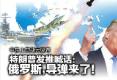 中东上空战云密布 特朗普发推喊话俄罗斯开始备战