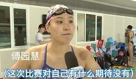 大冷!傅园慧全国赛200米仰泳出局 赛后惊言:游不动想退役了