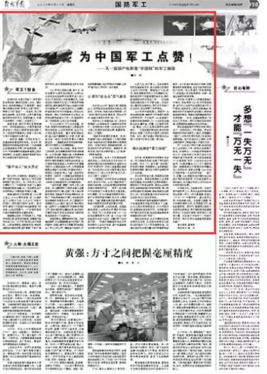 """从""""器不如人""""到""""中国制造"""",为中国军工点赞!"""