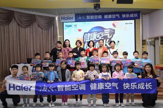 校园空调清洗意识薄弱 海尔在深圳建起自清洁幼儿园