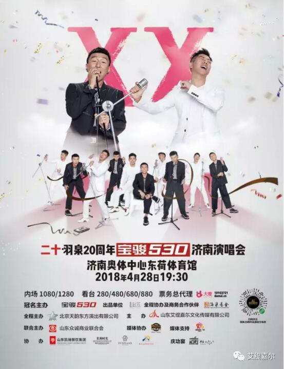 买门票送旅游线路!羽泉二十周年巡回演唱会济南站开唱倒计时15天送福利!