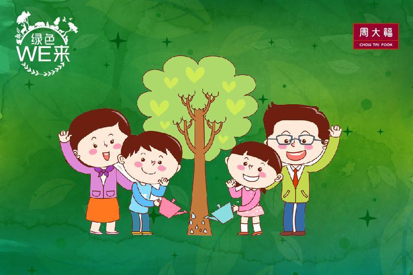 【绿色WE来】让环保和爱共同延续