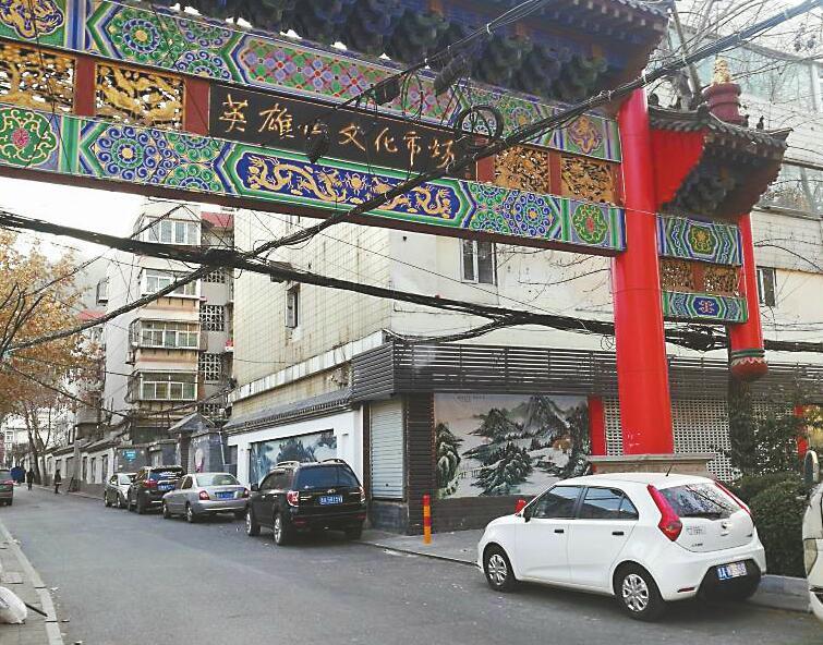 济南马鞍山路特色街区项目本月中旬开工 工期预计7个月