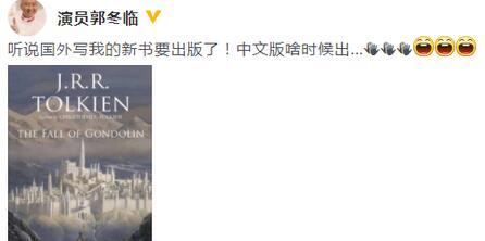 郭冬临与《魔戒》作者新书撞名:中文版啥时出
