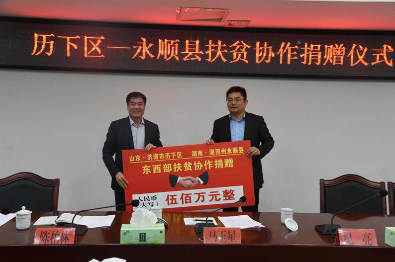 马玉星同志率考察团赴永顺县对接扶贫协作工作