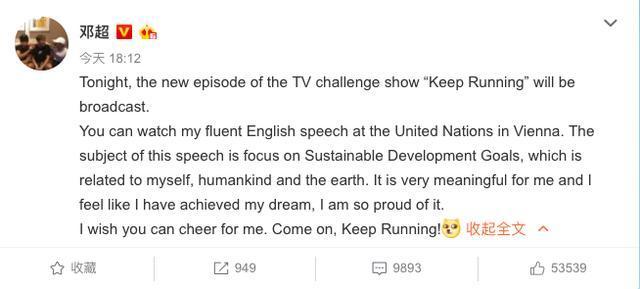 邓超全英文发博 邓超英语这么厉害了?还将在联合国用英语演讲