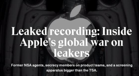 """别丢了饭碗!苹果发备忘录警告 称去年""""发现了29名泄密者"""""""
