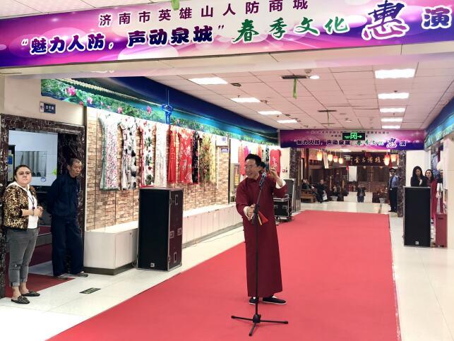 """""""魅力人防,声动泉城""""春季文化""""惠""""演举办"""
