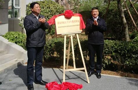 济南市国家安全宣传教育阵地今揭牌