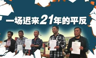 """复盘安徽""""五周杀人案"""" 一场迟来21年的平反"""