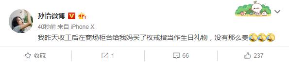 孙怡回应董子健买百万钻戒 网友们的留言却截然相反太搞笑了