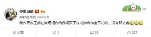 孙怡回应百万钻戒:给妈妈的生日礼物 没有那么贵