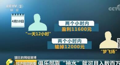 触目惊心!央视曝光赌博APP 开300多桌1000多个房间近万人共赌