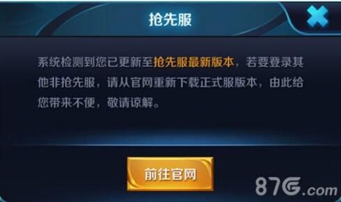 王者荣耀4月16日维护到几点结束 解决唤师在线时突然关闭服务器BUG