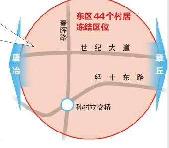 """东城91个村居冻结迎改造 加速章丘""""进""""城、先行区融合"""