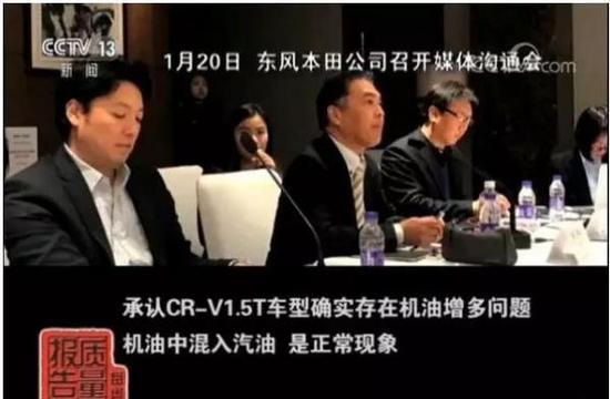 央视曝光东风本田机油门后续:问题没解决 车还在卖