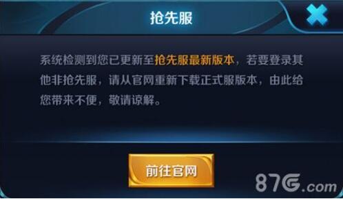王者荣耀4月16日维护到几点结束 王者荣耀4.16什么时候能进游戏/官方更新维护时间