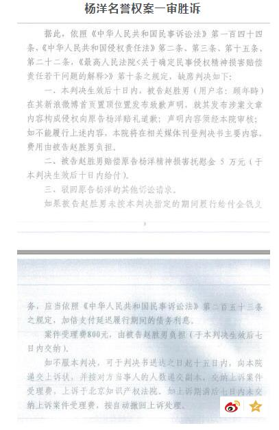"""杨洋胜诉 """"顾年時""""文章中涉及不少侮辱性言辞惹怒杨洋"""