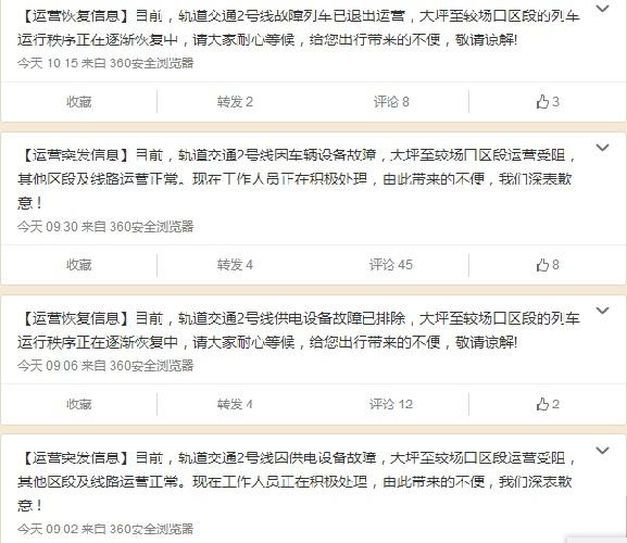 重庆轻轨故障已排除 网友担心迟到狂吐槽:每站都停几分钟