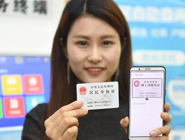 """""""电子身份证""""出世 """"刷脸""""就能认证 忘带身份证的不怕了"""